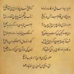 تایپ شعر در ورد (قسمت دوم)